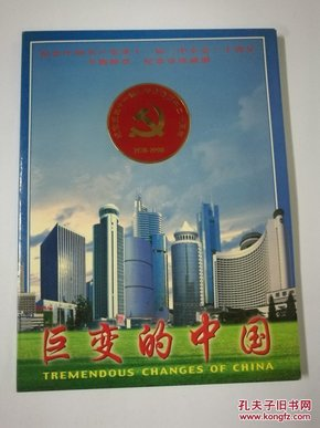 纪念中国共产党第十一届三中全会二十周年巨变的中国专题qy88.vip千亿国际官网 、纪念章珍藏册