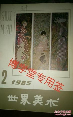 世界美术 杂志1985年2期