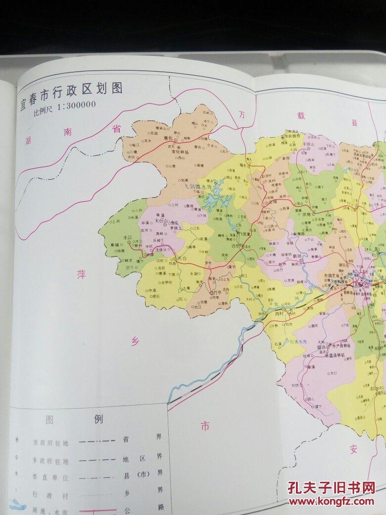 宜春市志图片