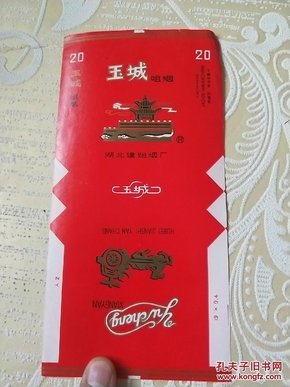 精美【玉城烟标】、烟花、烟标、烟盒,收藏者的最爱!编号:027.