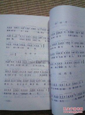 太谷秧歌图片