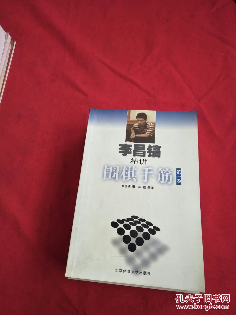 李昌镐精讲围棋手筋【第一,三,四,五,六册】5本合售