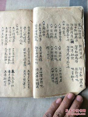 老道教手抄符咒书万法归宗一册