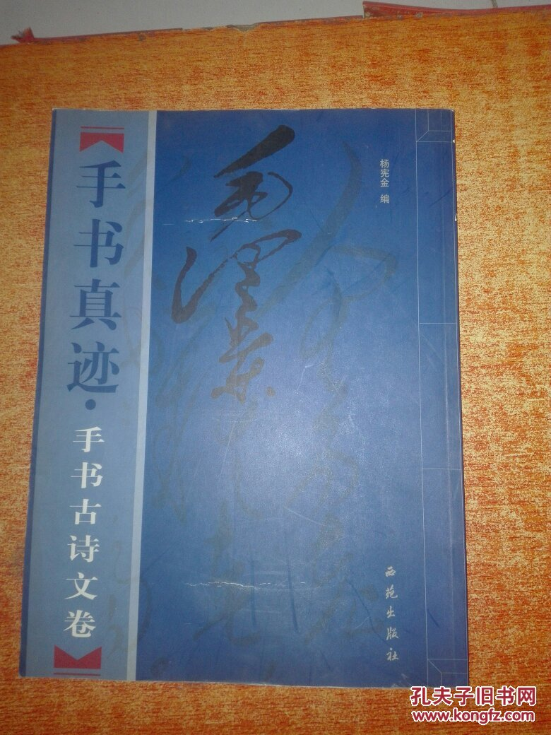毛泽东手术真迹 手书古诗文卷 上图片