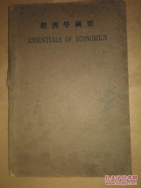 经济学纲要(英文)