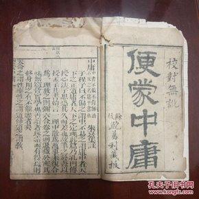 便蒙中庸(木刻一册全)