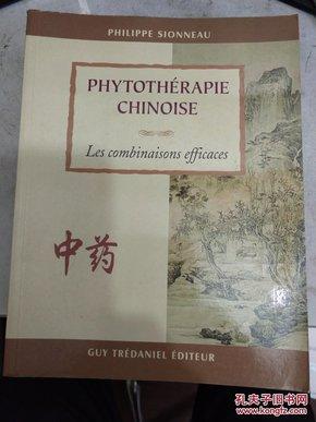 外文书:PHYTOTHERAPIE CHINOISE 中药