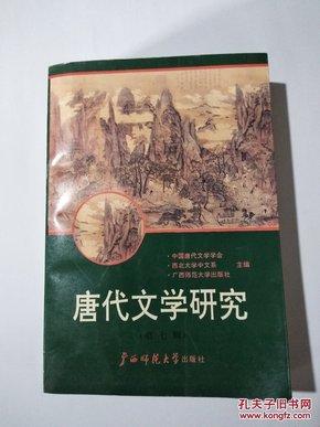 唐代文学研究(第七辑)