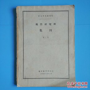 地质研究所集刊第十号