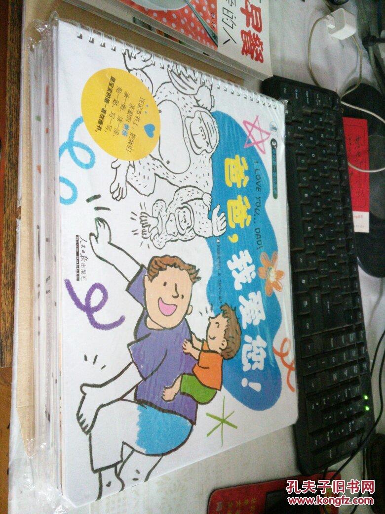 3 我的第一套绘画书:爸爸我爱你,妈妈我爱你,爷爷我爱