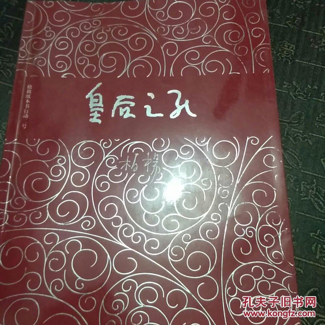 中国人史纲最新章节(柏杨),中国人史纲无弹窗,中国人史纲txt 笔下读