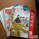 儿童时代(1978年底1期复刊号-8期,八本合售)