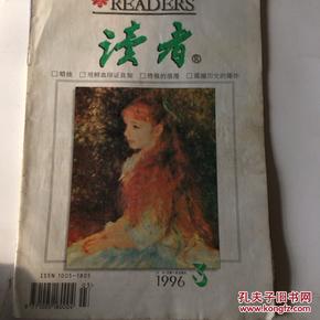 读者1996年3期
