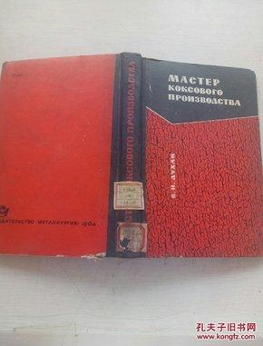 焦炭生产工长参考书(俄文原版)(1964)