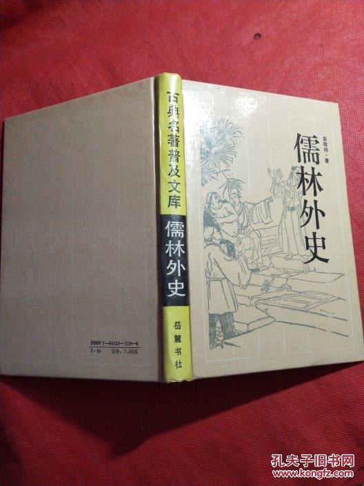 儒林外史 (岳麓书社)图片
