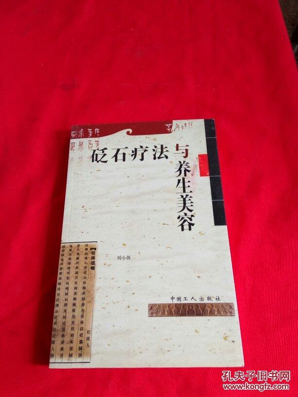 砭石疗法与养生美容【刘小源签外名】