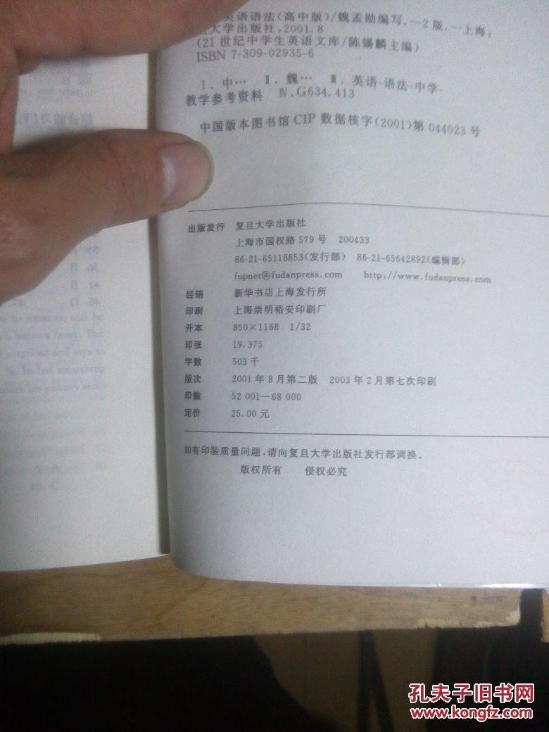 21高中中学生英语世纪:中学英语语法(高中版)看书必文库的图片