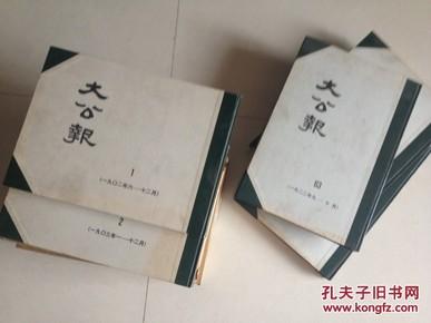 大公报(天津版)164册全