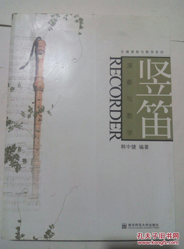 笛子教程 六孔竹笛 竖笛演奏教程 笛子入门基础教程书 笛子书籍 教材
