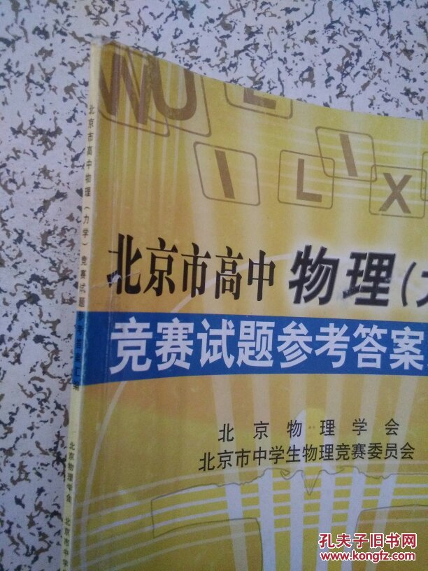北京市物理答案(高中)竞赛试题v物理力学汇编崇阳县龙阳高中图片