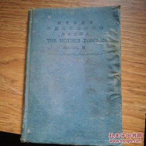 增广英文法教科书附华文释义(中学校及师范学校用)第二册