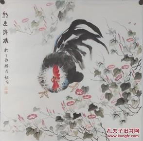 国画 写意 四尺斗方 大鸡 牵牛花 美术家协会理事手绘