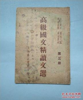 《高级国文精读文选》第三册