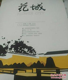 花城2019年第1期