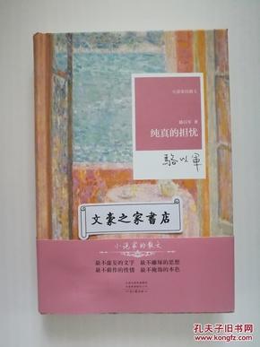 【签名本】【钤印本】纯真的担忧  台湾文学名家骆以军先生内地首部散文集  小说家的散文  精装  一版一印  实图  现货