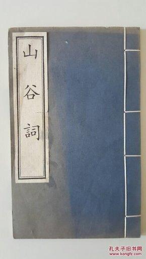 《山谷词》中国书店97年木板  刷印一册全