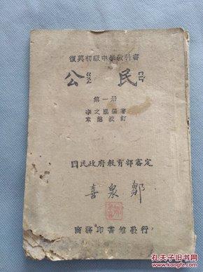 民国《公民》复兴中学教科书/第一册