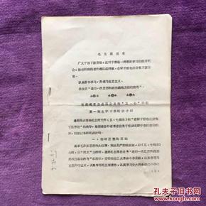 文革时期甘肃省革命委员会北湾五七干校第一期在职干部轮训计划,16开
