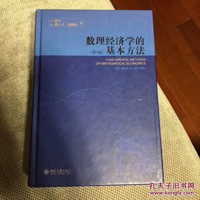 数理经济学的基本方法(第四版)