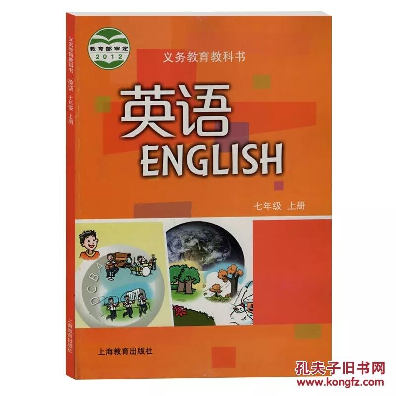 上海v教材出版社7教材英语初中义务教育教科书课本上册上教版附小对口年级清华图片