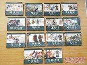 西汉演义连环画:之一、之二、之四、之五、之六、九-十三、十五-十七 13本合售