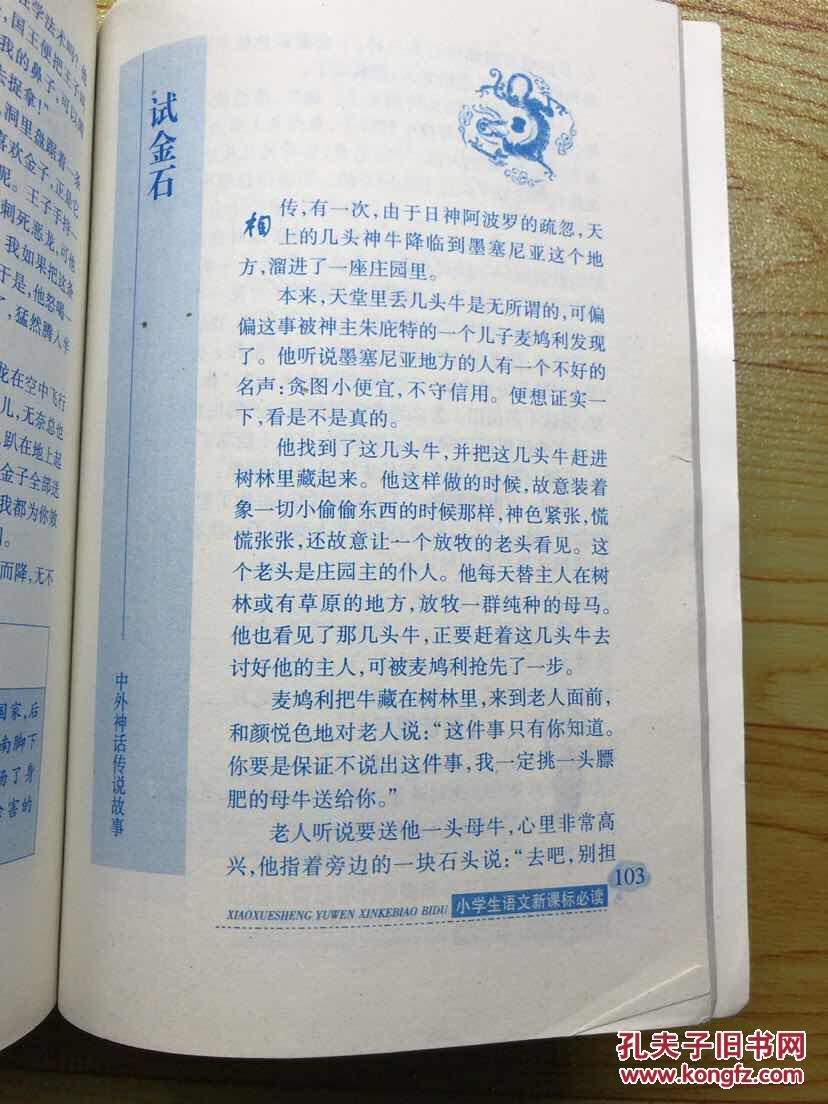 【图】小学生语文新课标必读(中外历史故事,格马峦小学图片