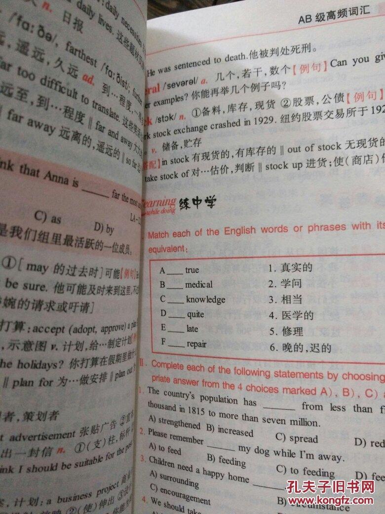 慧通-大学英语词汇效率手册(包邮)图片