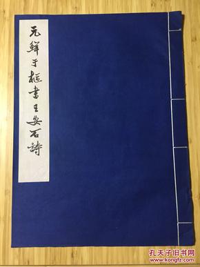 元鲜于枢书王安石诗【文物出版社1962年6开宣纸珂罗版, 故宫博物院藏 】