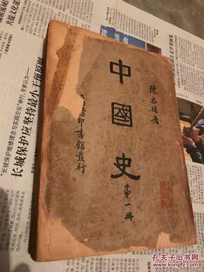 中国史(第一册)