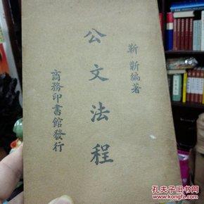 民国旧书《公文法程》