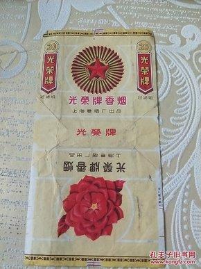精美【光荣牌烟标】、烟花、烟标、烟盒,收藏者的最爱,!!编号:027(4-5区)。。