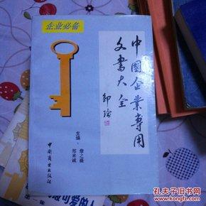 中国企业专用文书大全