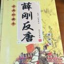 薛刚反唐/古典珍藏本