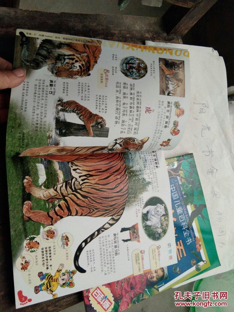 中国儿童百科全书·上学就看:动物园;地球村(两本和售