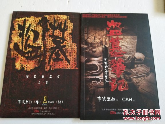 盗墓笔记:吴邪的盗墓笔记+七星鲁漫画序章有欧美网王宫图片
