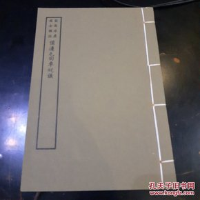 备边屯天田车铳议,台湾艺文印书馆六七十年代择存世最精版本《艺海珠尘》本影印。十二叶正文,其余为空白页
