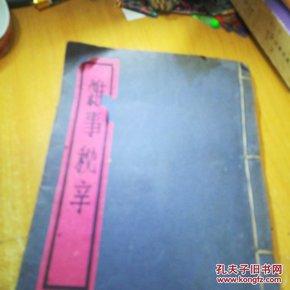 杂事秘辛(杂事秘辛.飞燕外传.西京杂记,武帝内传)