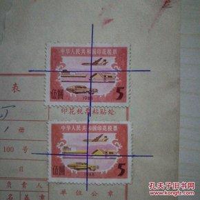 中华人民共和国印花税票1988年伍圆【两张合售】