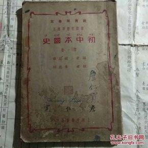 初中本国史
