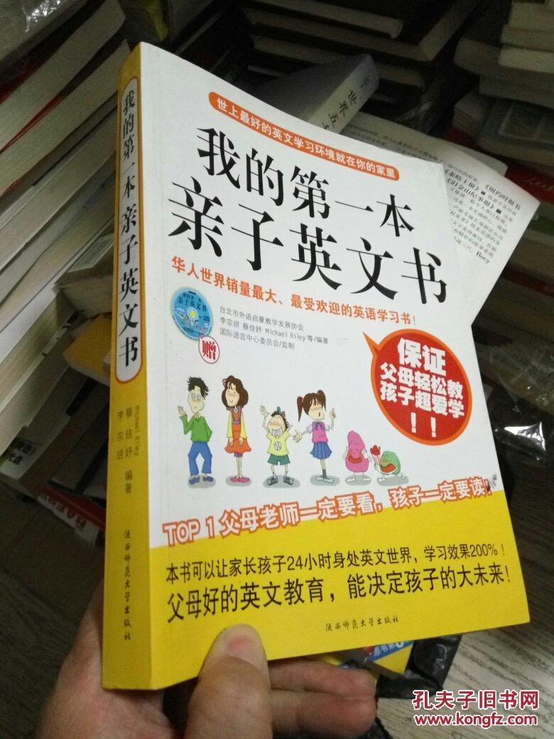 商品描述:                         《我的第1本亲子英文书》是